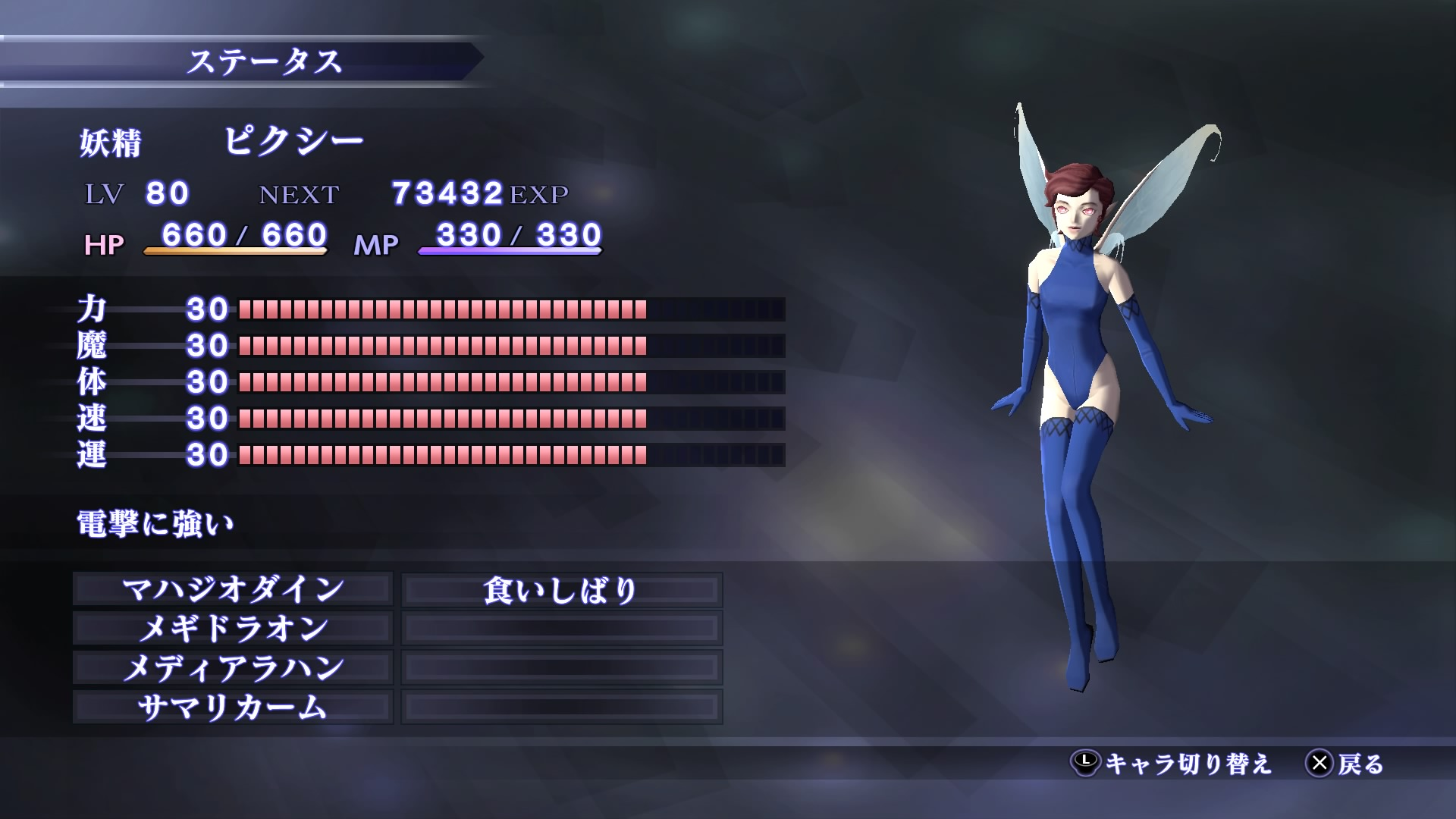 3 攻略 転生 女神